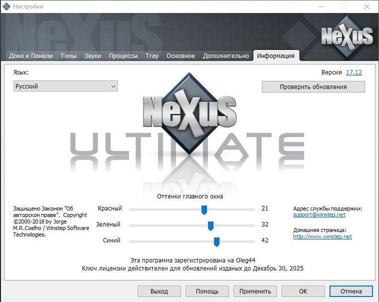 Winstep Nexus Ultimate 17.12.0.1069 / ~multi - rus~
