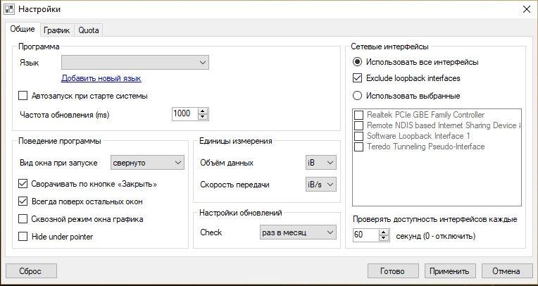 NetTraffic  1.47.2  + Portable / ~multi-rus~